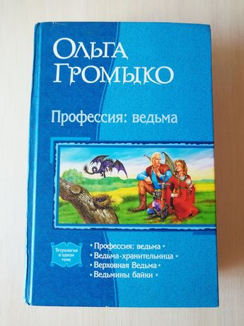 """Книга """"Профессия: ведьма """" Ольга Громыко"""