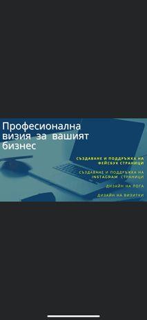 Поддръжка на фейсбук и инстаграм страници, дизайн на визитка или лого