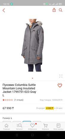 Зимнюю куртку Columbia