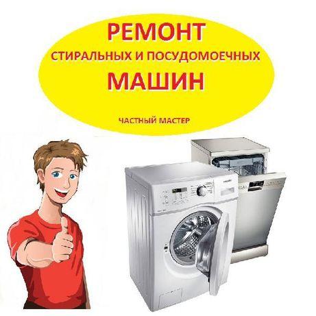 Ремонт стиральных машин посудомоечных
