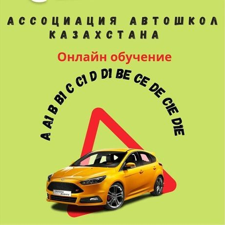 Авто школа Алма -Ата