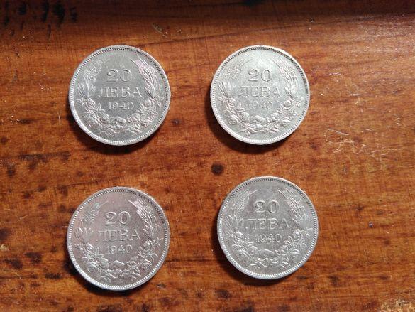 Монети 20 лева от 1940 година