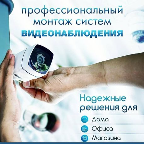 Камеры видеонаблюдения. Установка, продажа