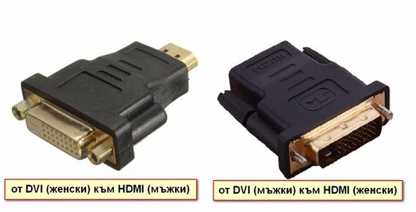 Преходник DVI - HDMI (женски/мъжки) + Гаранция