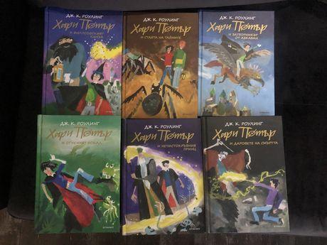Хари Потър- нови