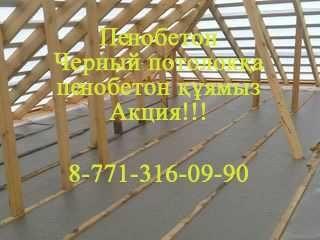 Утепление крыши пенобетоном, черный потолокқа пенобетон құямыз