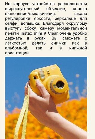 INSTAX MINI 9 Камера мгновенной печати