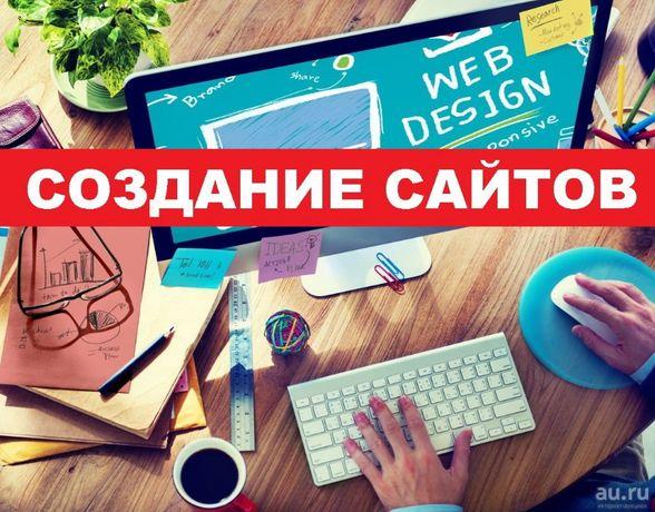 Создание сайтов недорого   Оплата после работы