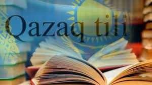 Репетитор казахского языка и начальных классов