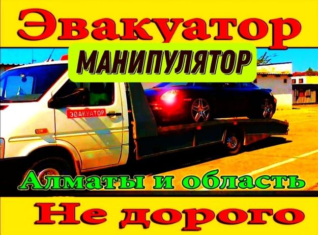 Алматы и область эвакуаторы по городу быстро и недорого дёшево,.,