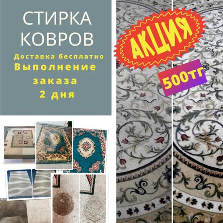 Чистка Стирка Химчистка Мойка Ковров в Алматы