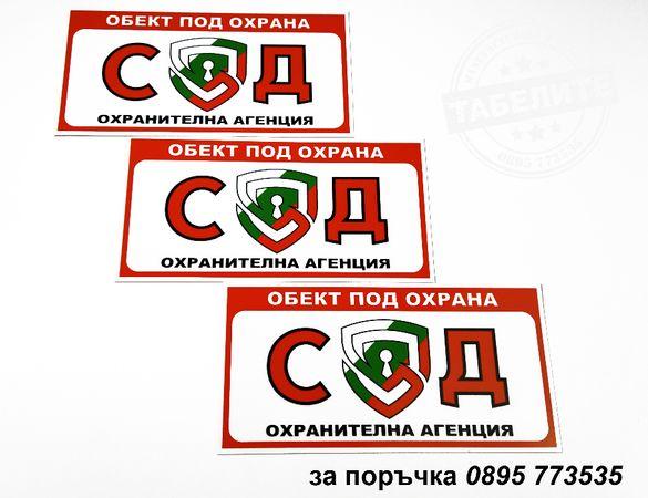 """комплект от стикери """"Обект под охрана на СОД"""""""