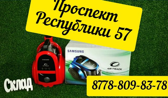 Samsung новый пылесос по супер цене  оригинал