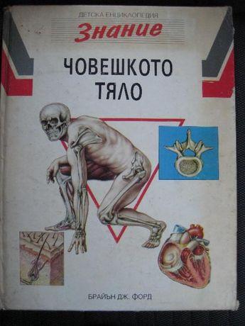Учебници по медицина