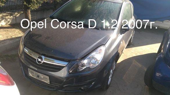 Opel Corsa D/Опел Корса Д на части