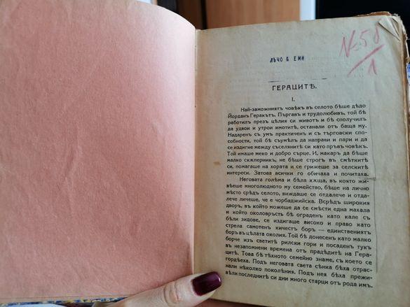 Антикварни книги