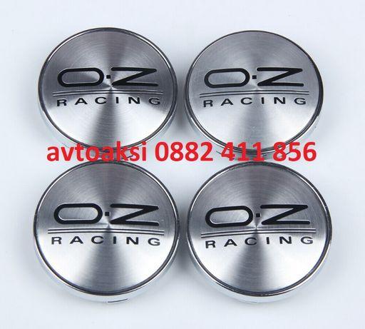 Капачки за джанти O.Z reicing 55/60mm