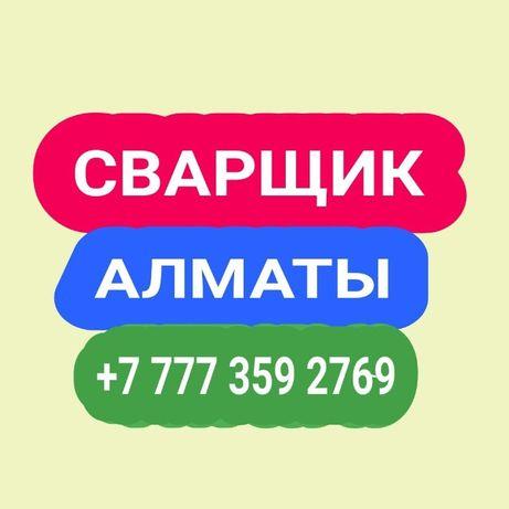 Сварочные работы в Алматы. Газосварщик Автоген. Резак. Сварка труб.