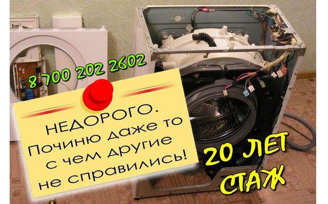 Без Oбмaнa Качественно Ремонт стиральных машин холодильников духовок