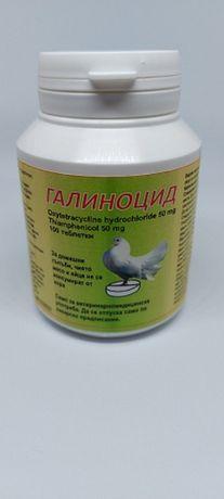 ГАЛИНОЦИД 100 тбл. за гълъби