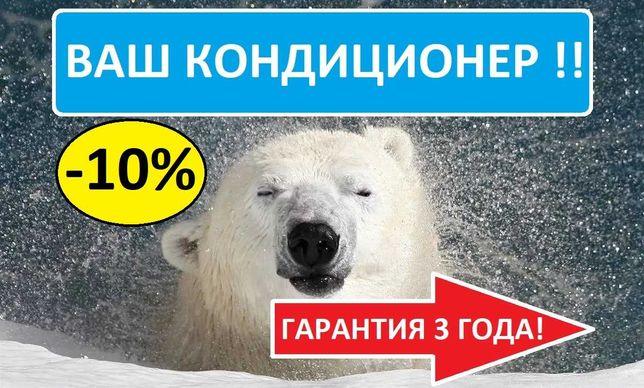 Кондиционеры  GREE и MIDEA в Алматы!  Скидка 10%! Продажа и Установка!