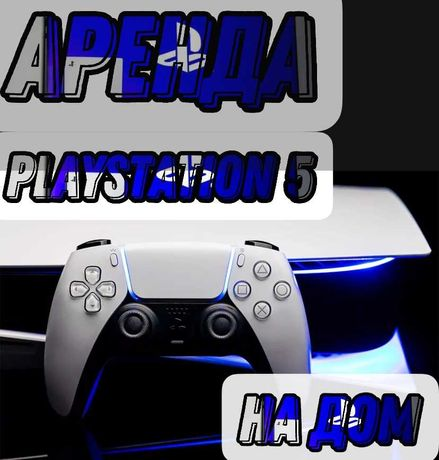 Аренда пс Playstation5 |PS5 Прокат Sony Сони на дом