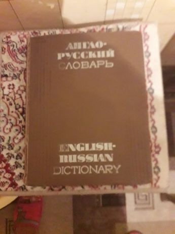 Словари англо/  русский