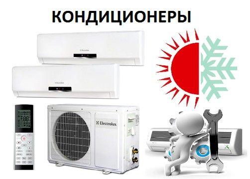 Установить КОНДИЦИОНЕР, Купить кондиционер с установкой в Алматы