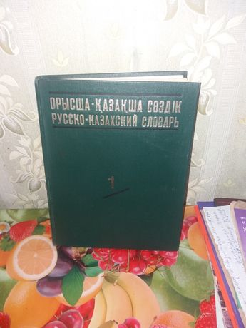Словарь русско-казахский