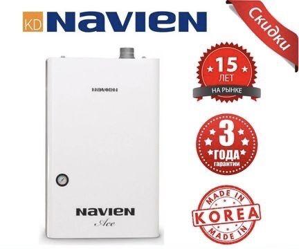 Газовые котлы NAVIEN + подарок, котел навиен, котлы навиен