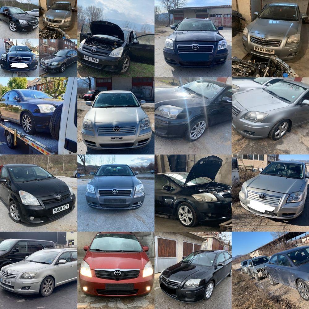 !На Части! НАД 100 броя Toyota Avensis , Auris , Corolla Verso , Rav4