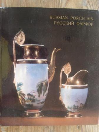 Руската керамика - луксозен албум