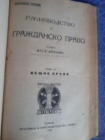 Ръководство по гражданско право - Zachariae - Crome - том II - IV