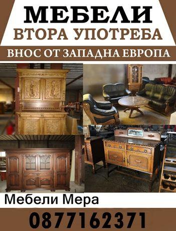 Мебели и техника втора употреба - внос от Европа