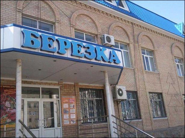 Сдам в аренду торговую площадь в ТЦ Берёзка, Чкалова 17