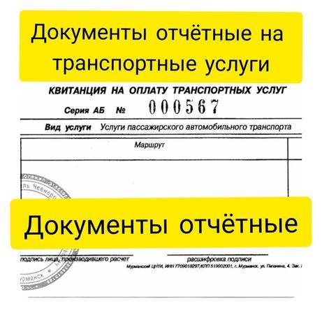 Пассажирские перевозки. Полный пакет отчётных документов