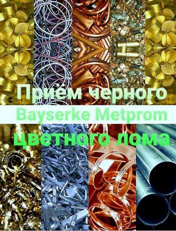 Прием меди 3100,алюминий,металла,самовывоз,латуни,свинец,нержавейка