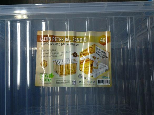 Пчеларска кутия за пчелен мед/8 бр маг.рамки/-пчеларски инвентар