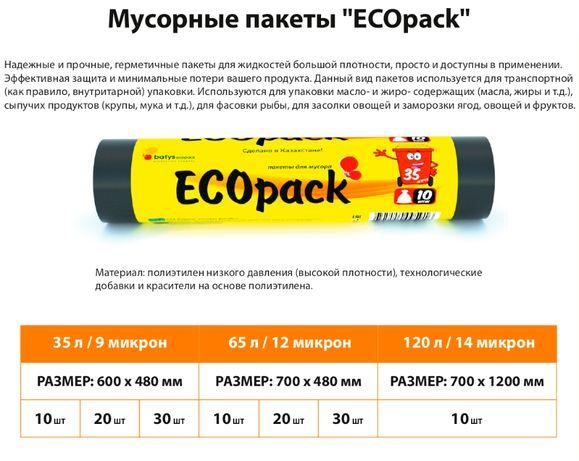 "Мусорные пакеты ""ECOpack"". ОПТ! Атырау!"
