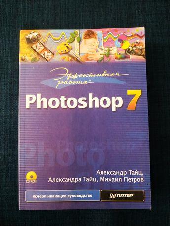 Книга-Фотошоп 7( эффективная работа)