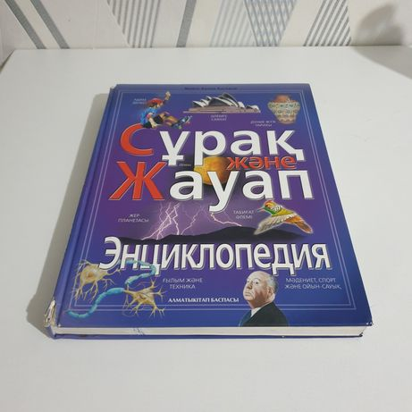 Книга энциклопедия на казахском/казакша