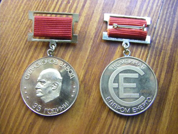 Медал 35 години силнотоков завод Васил Коларов