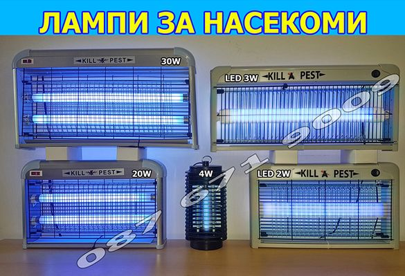 Лампи против Насекоми, Лампа срещу Комари и Вредители LED UV