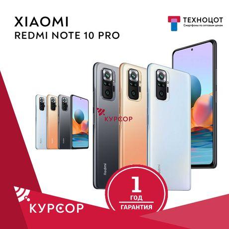 КУРСОР Redmi Note 10 PRO Global,6 Гб, 64 Гб,Назарбаева 161/Муканова 53
