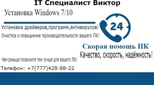 Установка Windows 7, 10. Ремонт ноутбуков и компьютеров.