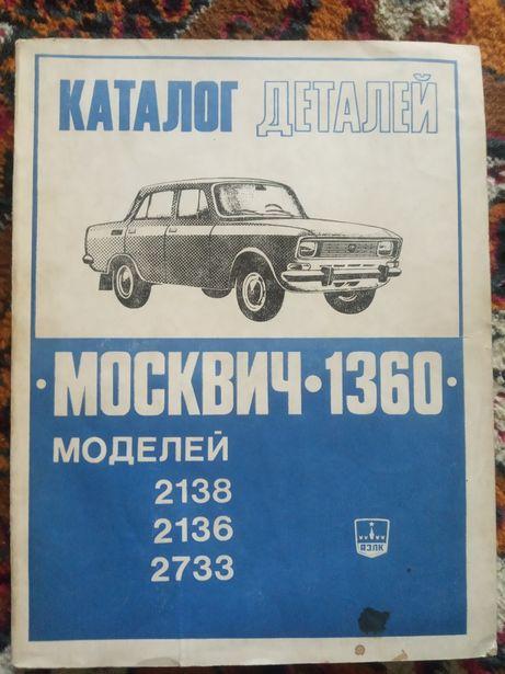 Москвич 1360 каталог деталей