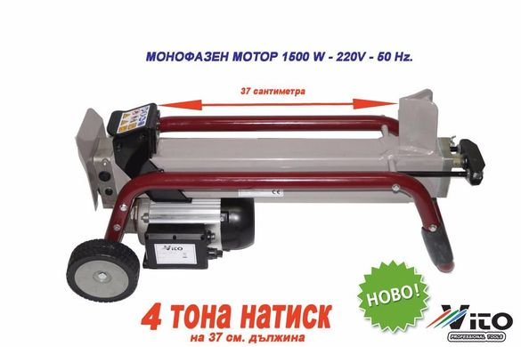 4 тона натиск Цепачки за Дърва - Монофазни - за дърва с дължина до 37