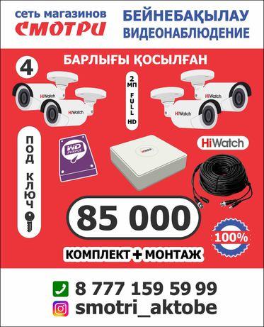 АКЦИЯ! Полный Комплект Видеонаблюдения + монтаж всего за 85 000!
