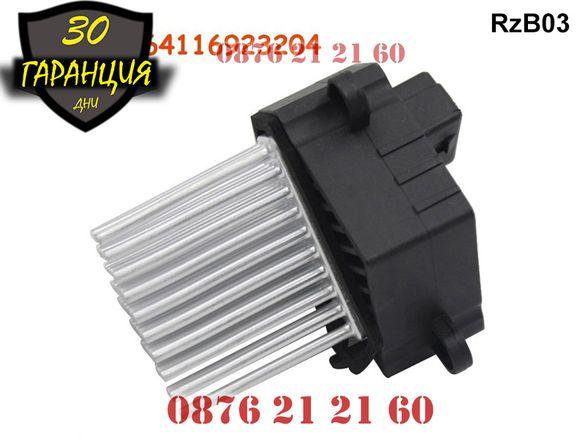 Резистор вентилатор реостат регулатор парно БМВ BMW E39 E53 X5 X3 E46