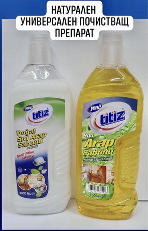 Арабски сапун Титиз-Турция 1л.